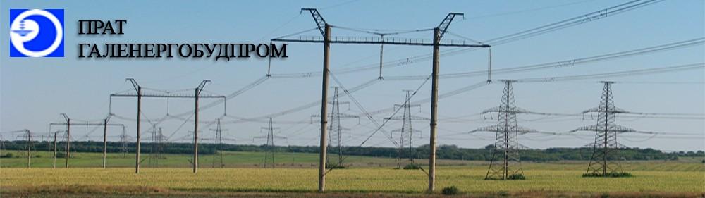 PRAT Galenergobudprom_logo